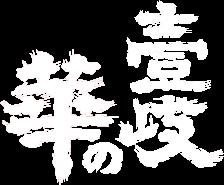 壱岐焼酎 壱岐の華